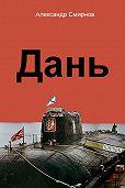 Александр Смирнов -Дань