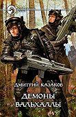 Дмитрий Казаков -Демоны Вальхаллы