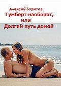 Алексей Борисов -Гумберт наоборот, или Долгий путь домой
