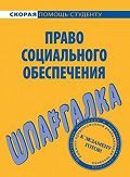 Михаил Белоусов - Право социального обеспечения. Шпаргалка