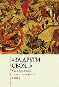 Сергей Зверев -«За други своя…». Хрестоматия православного воина. Книга о воинской нравственности