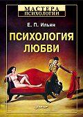 Е. П. Ильин -Психология любви