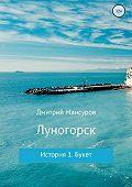 Дмитрий Мансуров -Луногорск. История 1: Букет