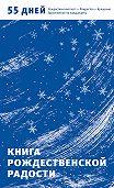 Александр Логунов -Книга Рождественской радости. 55 дней. Рождественский пост – Рождество – Крещение. Вдохновение на каждый день