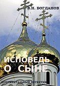 Валентин Богданов -Исповедь о сыне