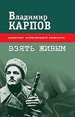 Владимир Карпов -Взять живым (сборник)