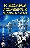 Елена Ворон -И волны поднимутся из темных глубин…