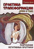 Роман Доля -Практики трансформации души и тела