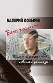 Валерий Козырев -Билет в один конец (сборник)