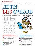 Марина Ильинская -Дети без очков. Коррекция зрения без лекарств и скальпеля