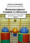Артем Патрикеев - Физкультурные стишки исчиталки