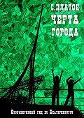 Сергей Платон -Черта города