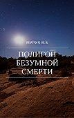 Виктор Мурич -Полигон безумной смерти
