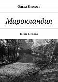 Ольга Власова -Мирокландия. Книга 2. Павел