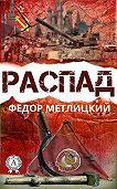 Федор Метлицкий -Распад