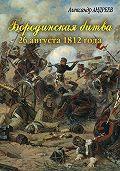 Александр Радьевич Андреев -Бородинская битва 26 августа 1812 года