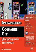 Майкл Моррисон -Создание игр для мобильных телефонов