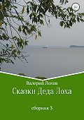 Валерий Лохов -Сказки Деда Лоха. Сборник 3