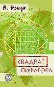Н. Рындя -Квадрат Пифагора