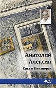 Анатолий Георгиевич Алексин -Сага о Певзнерах