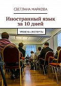 Светлана Маркова -Иностранныйязык за10дней. Уровень «Эксперта»