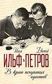 Евгений Петров -В краю непуганых идиотов (сборник)