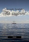 Александр Балыбердин -На глубине. Стихи
