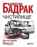 Валентин Бадрак -Чистилище. Книга 1. Вирус