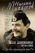 Никита Михалков -Мои дневники