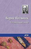 Борис Пильняк -Человеческий ветер