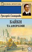 Григорій Сковорода - Байки та афоризми