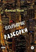 Алексей Наст -Большие разборки