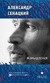 Александр Секацкий -Размышления