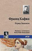 Франц Кафка -Перед Законом