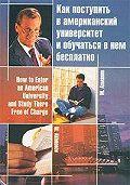 Михаил Ахманов -Как поступить в американский университет и обучаться в нем бесплатно
