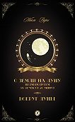 Жюль Верн -С Земли на Луну прямым путем за 97 часов 20 минут. Вокруг Луны (сборник)