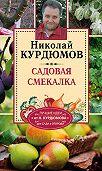 Николай Курдюмов - Садовая смекалка