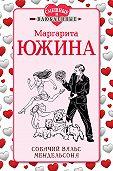 Маргарита Южина -Собачий вальс Мендельсона