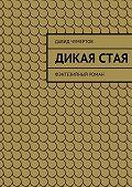 Давид Чумертов -Дикаястая