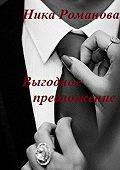 Ника Романова -Выгодное предложение