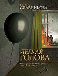 Ольга Славникова -Легкая голова