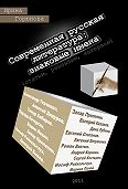 Ирина Горюнова -Современная русская литература: знаковые имена (статьи, рецензии, интервью)