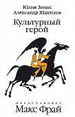 Юлия Зонис -Культурный герой