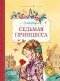 Элинор Фаржон -Седьмая принцесса (сборник)