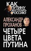 Александр Проханов -Четыре цвета Путина