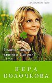 Вера Колочкова -Благословение святого Патрика