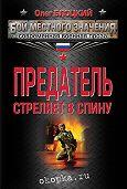 Олег Блоцкий -Предатель стреляет в спину (сборник)