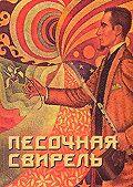 Юрий Евгеньевич Холин -Песочная свирель. Избранные произведения мастеров Дзэн