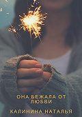 Наталья Калинина -Она бежала от любви