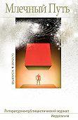 Коллектив Авторов -Млечный Путь №1 (1) 2012